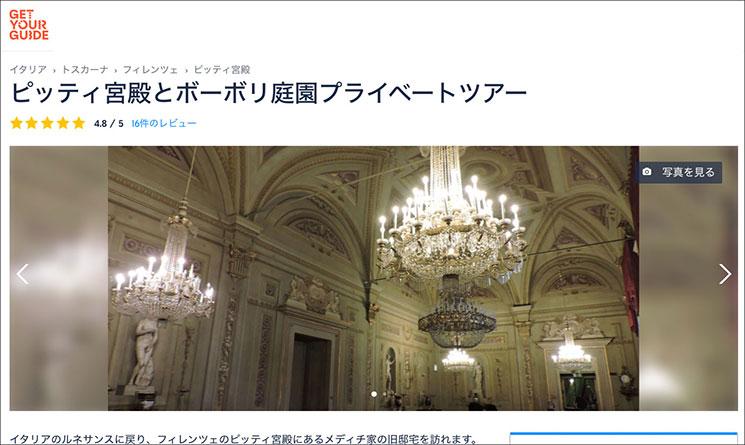 GET YOUR GIDE ピッティ宮殿とボーボリ庭園プライベートツアーページ