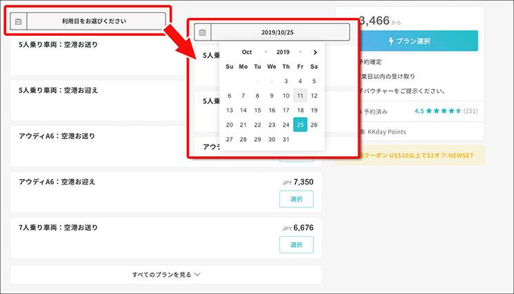 定額送迎サービス 利用日の選択画面