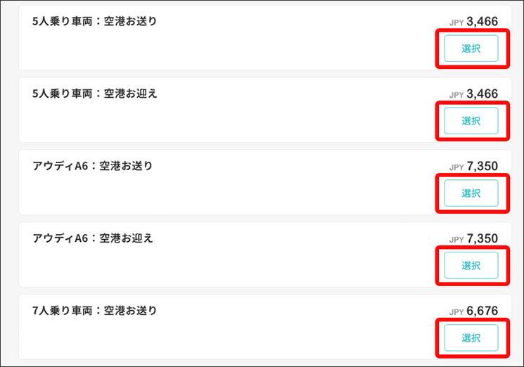 定額送迎サービス 車種の選択画面