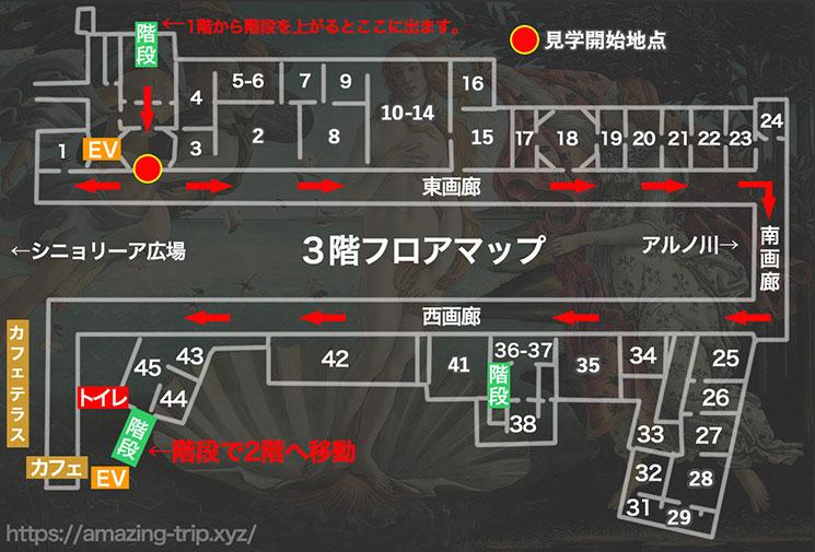 ウフィツィ美術館 3階の地図