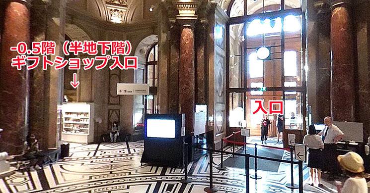 -0.5階(半地下階)のミュージアムショップの入口