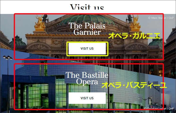 オペラ・ガルニエの公式サイト