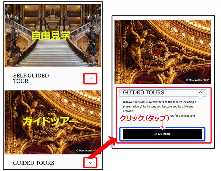 オペラ・ガルニエの公式サイト ツアー選択ページ