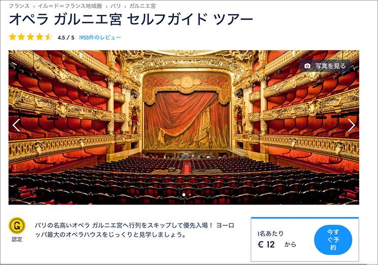 GET YOUR GIDE オペラガルニエのセルフガイドツアーの予約ページ