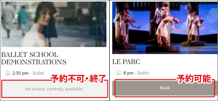 オペラ・ガルニエ上演作品 予約ボタンの説明