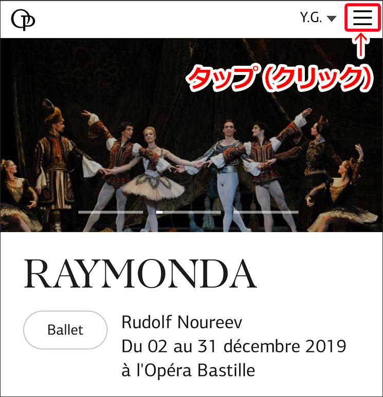 オペラ・ガルニエ 公演一覧のトップページ
