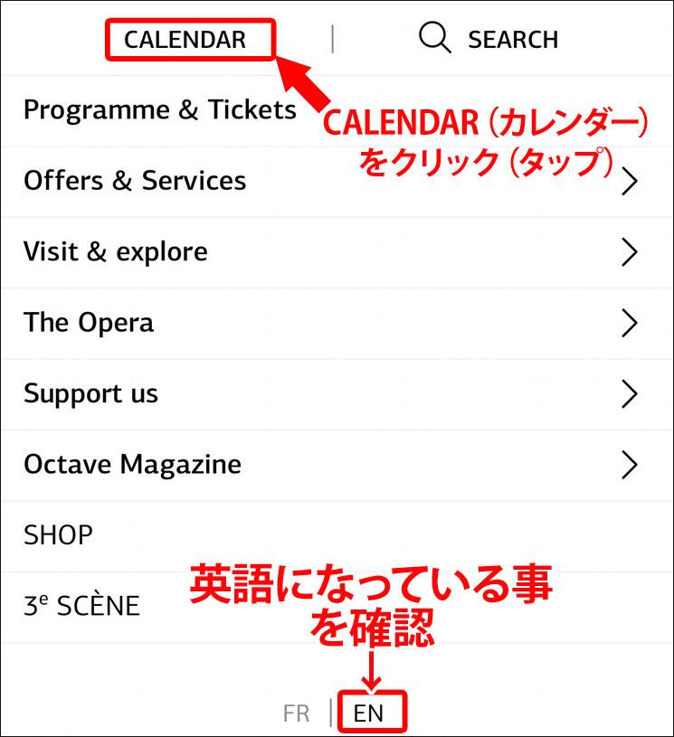 オペラ・ガルニエ 言語変更とカレンダーページへのリンク項目