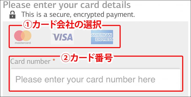 オペラ・ガルニエ 決済ページ カード会社の選択と番号の入力