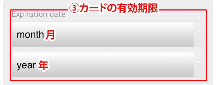 オペラ・ガルニエ 決済ページ カード有効期限の選択