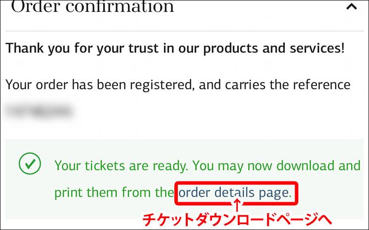 オペラ・ガルニエ チケットの予約完了ページ