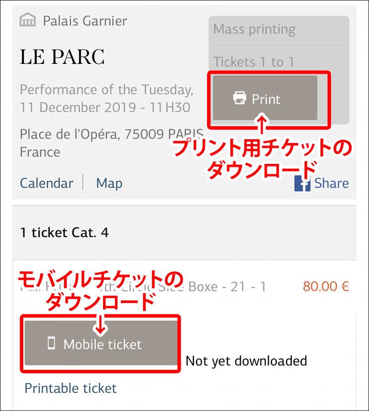 オペラ・ガルニエ チケットチケットのダウンロードボタン