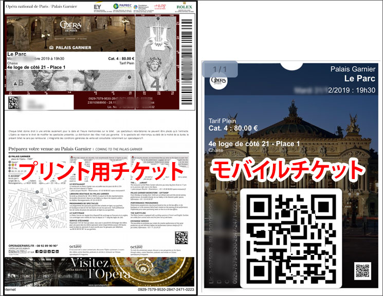 オペラ・ガルニエ公演チケット