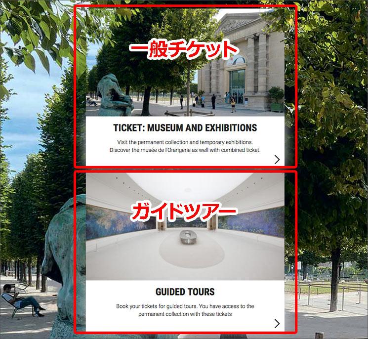 オランジュリー美術館のチケット予約ページ チケット予約かツアー予約かの選択画面