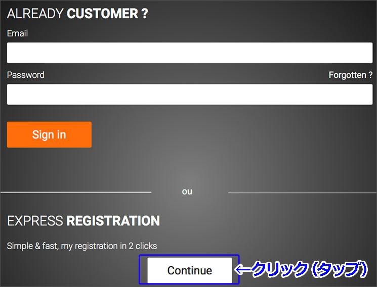 オランジュリー美術館 ログインと会員登録の選択ページ
