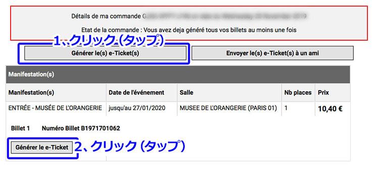 オランジュリー美術館 チケットダウンロードページ