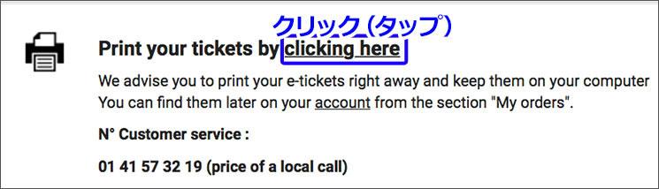 オランジュリー美術館 チケットダウンロードリンク