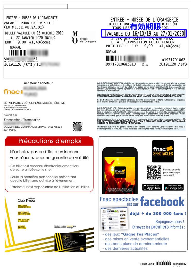 オランジュリー美術館のチケット(公式サイトでのオンライン予約時)