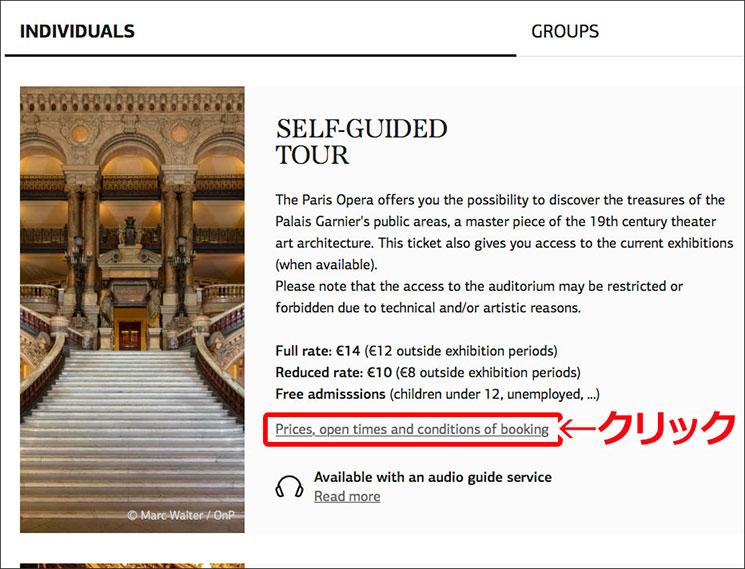 オペラ・ガルニエ公式サイト
