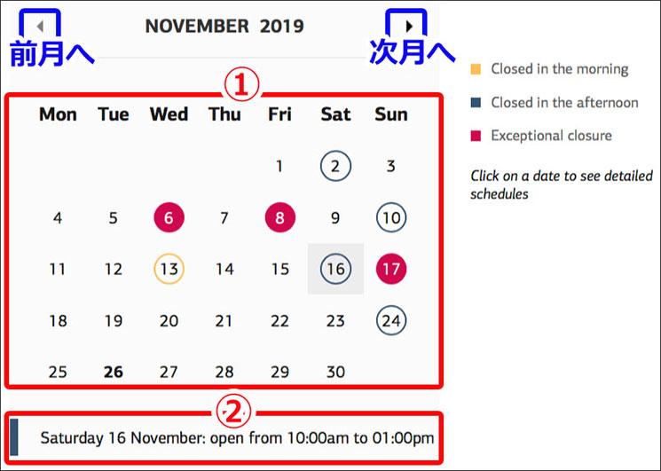 オペラ・ガルニエ公式サイト 営業日カレンダー