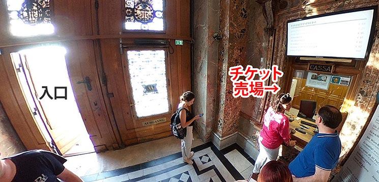 美術史美術館のチケット売り場