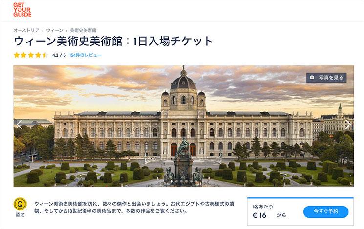 GET YOUR GIDE 美術史美術館の入場チケット予約ページ