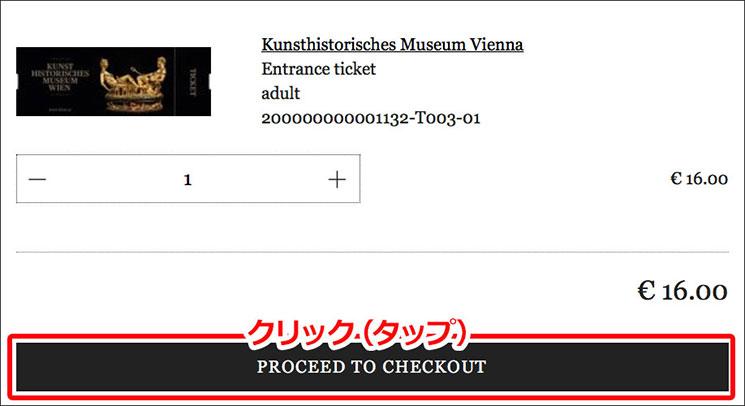 美術史美術館の予約サイト 選択内容の確認画面