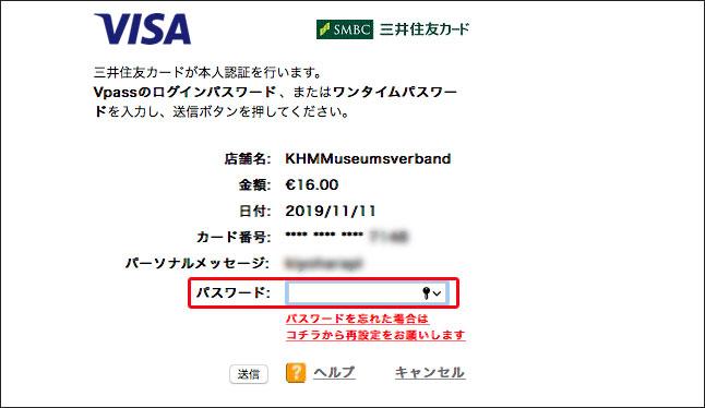 クレジットカード会社のパスワード入力画面