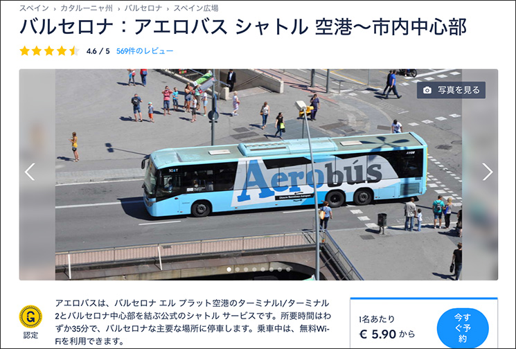 GET YOUR GIDE アエロバスの乗車チケット予約ページ