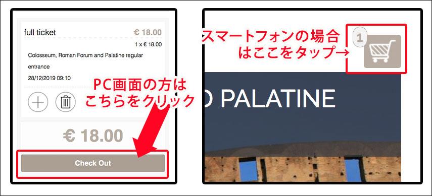 PC、スマートフォン別 カートボタンの説明画像