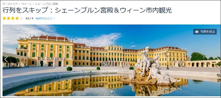 シェーンブルン宮殿 公式チケット予約サイト