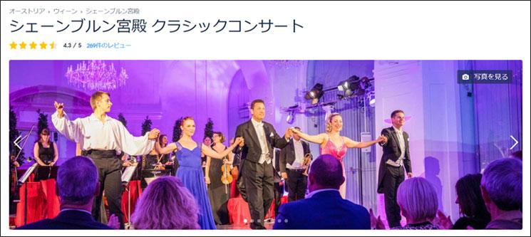 シェーンブルン宮殿のクラシックコンサート GET YOUR GIDEの予約ページ