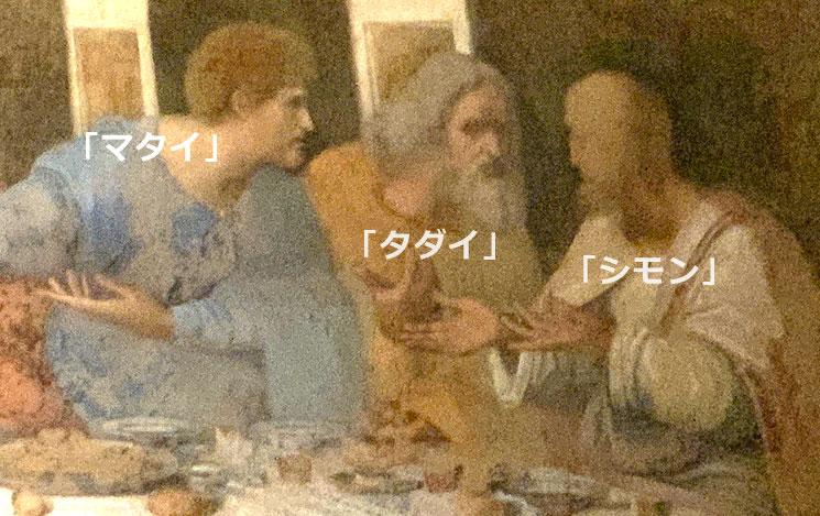 最後の晩餐の12使途「マタイ」「タダイ」「シモン」