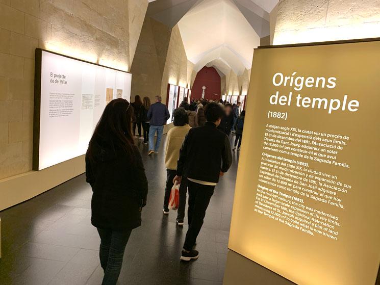 サグラダファミリアの地下博物館