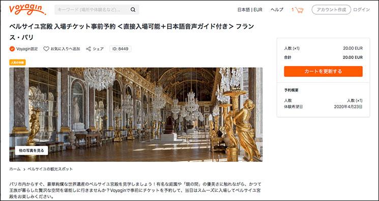 Voyajin ヴェルサイユ宮殿のチケット予約ページ