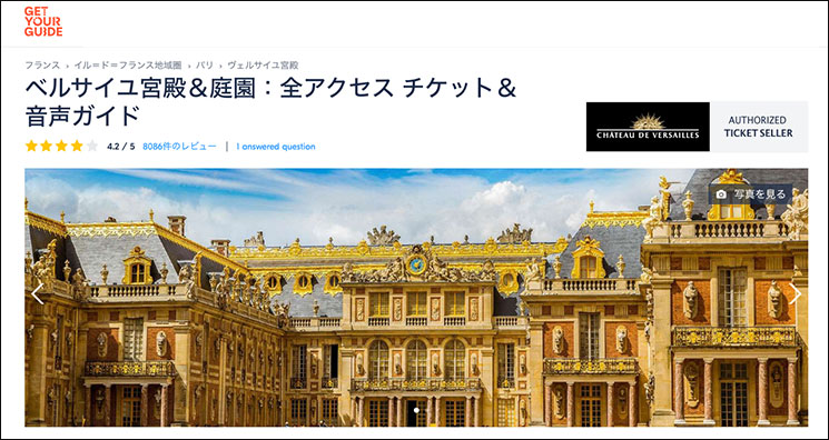 GET YOUR GIDE ヴェルサイユ宮殿のチケット予約ページ