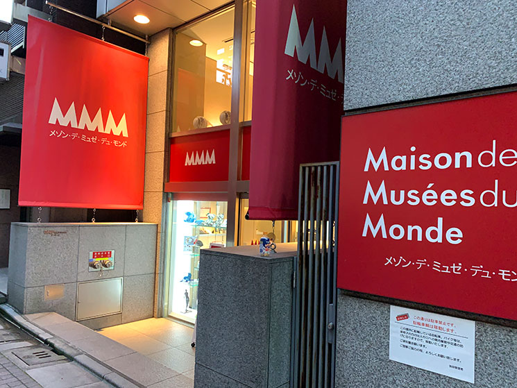 MMM - メゾン・デ・ミュゼ・デュ・モンドの外観