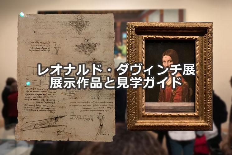 レオナルド・ダヴィンチの素描と絵画
