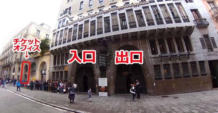 グエル邸の入口