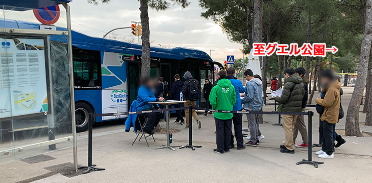 グエル公園前の無料シャトルバス停留所