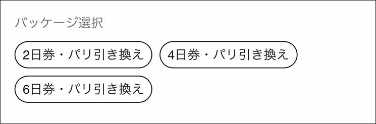 KLOOK パリミュージアムパスの利用日数選択画面