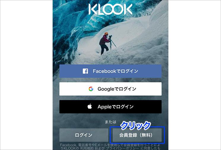 KLOOK ログインと会員登録のページ