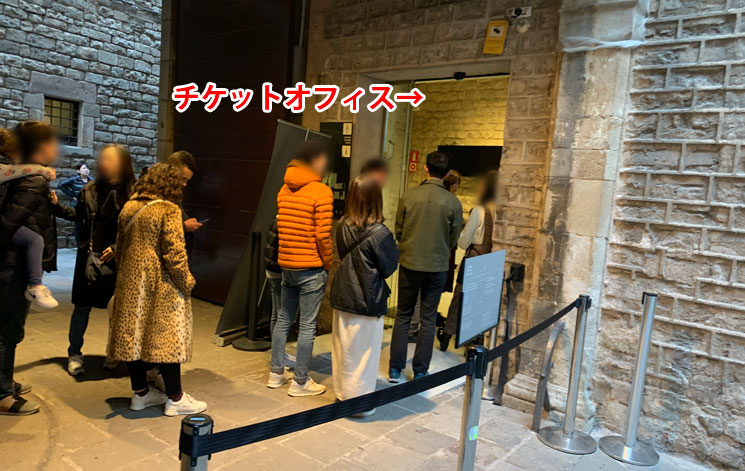 ピカソ美術館 チケットオフィスの行列