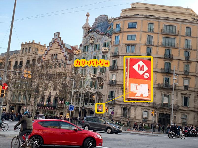 「Passeig de Gràcia(パセチ・デ・グラシア駅)」とカサ・バトリョの位置関係