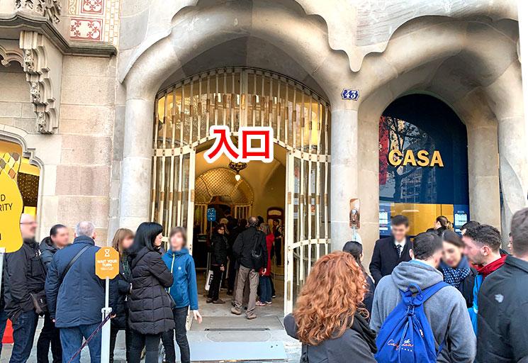 カサ・バトリョの入口