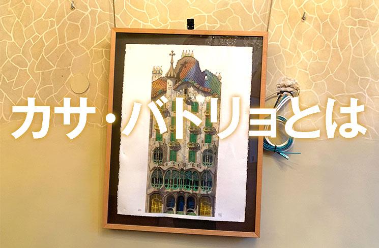 中央サロンを飾るカサ・バトリョの絵画