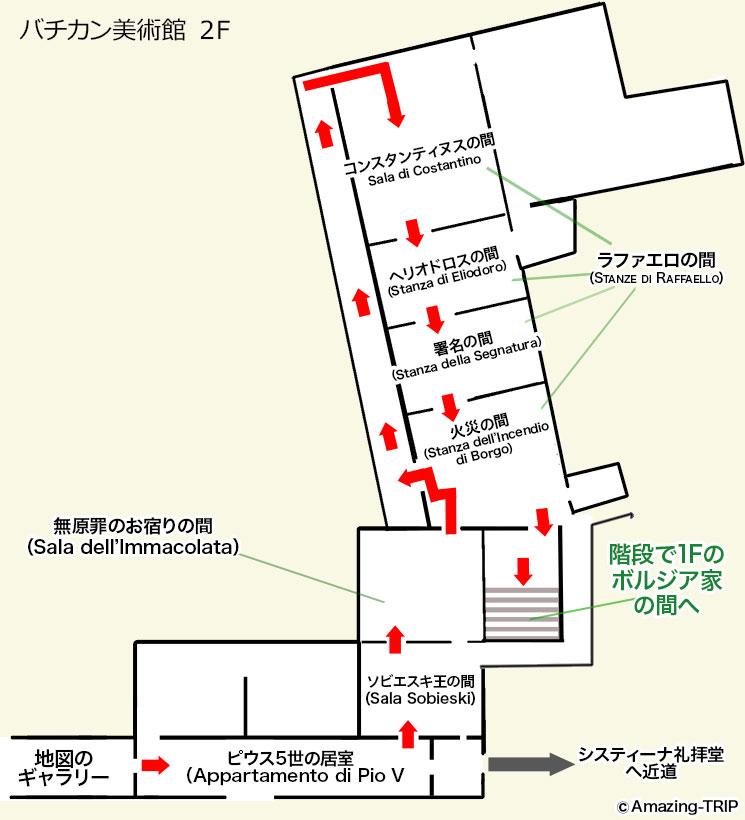 バチカン美術館 館内マップ2F