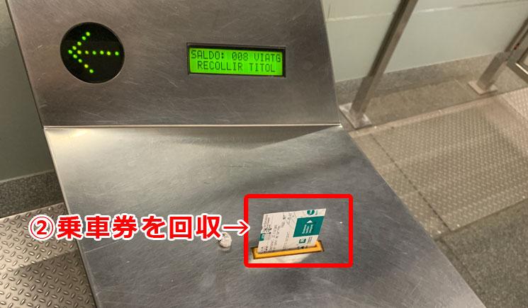 地下鉄 自動改札機 乗車チケットの回収口