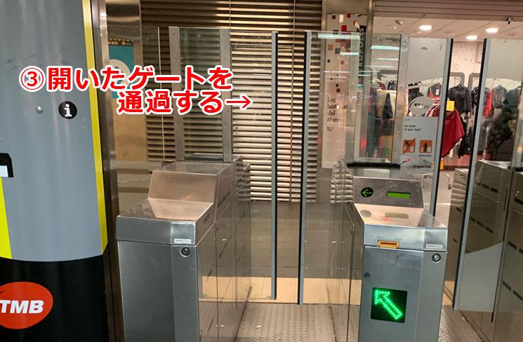 地下鉄 自動改札機のゲート