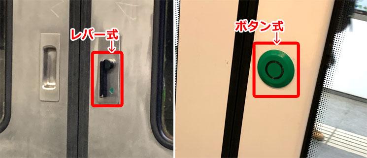 地下鉄の車両ドアの開閉レバーとボタン