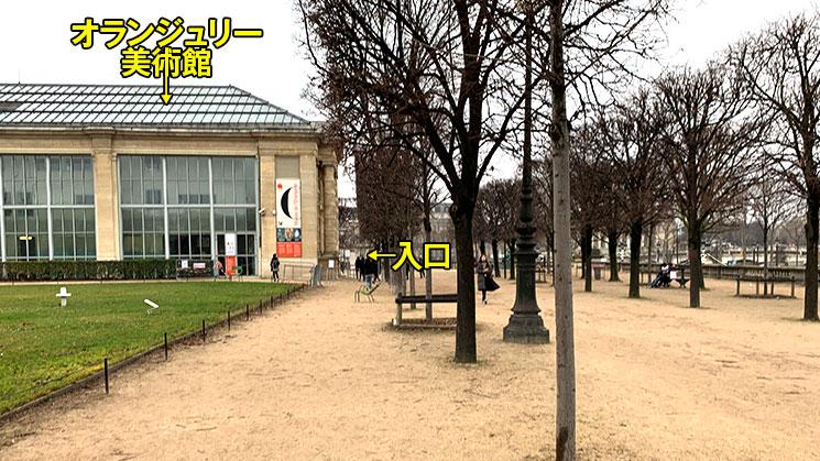 オランジュリー美術館 南側の景観